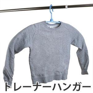 【週末限定クーポン】洗濯ハンガー ロングハンガー トレーナー用 伸縮ハンガー ( 伸びる 縮む ハンガー 物干し トレーナー用ロングハンガー )|interior-palette