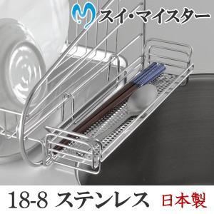 マルチポケット SUIマイスター フック式 ステンレス 日本製 ( 小物用 水切り カトラリーポケット ステンレス製 )