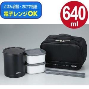 保温弁当箱 お弁当箱 ランチジャー フォルテック 640ml ( ランチボックス ) interior-palette