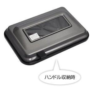 ロースター ワイドタイプ フッ素加工 ふた付き ( 焼網 魚焼き器 グリル 家庭用 )|interior-palette|03