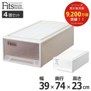 収納ケース Fits フィッツ フィッツケース ロング 引き出し プラスチック 同色4個セット ( 収納 収納ボックス 衣装ケース ホワイト 押入れ収納 引出し )|interior-palette