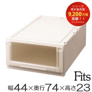 収納ケース Fits フィッツ フィッツユニット ケース L 4423 引き出し プラスチック ( フィッツケース 収納 収納ボックス )