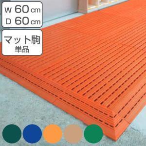 スノコ プラスチック製 60×60cm エコジョイントスノコ ( 樹脂スノコ すのこ 組立式 水切りマット 水切り 滑り止め )|interior-palette