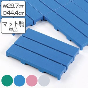 スノコ プラスチック製 29.7×44.4cm エコブロックスノコ ジョイント式 ( 樹脂スノコ すのこ 組立式 ジョイントすのこ ジョイント 組合わせ プラスチック )|interior-palette