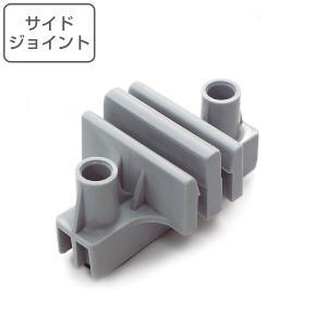 スノコ プラスチック製 エコブロックスノコ用 サイドジョイント ( 樹脂スノコ すのこ 組立式 )