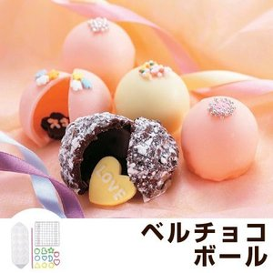 ベルチョコキット チョコモールド チョコレート型 ボール型 タイガークラウン ( チョコレート 手作...