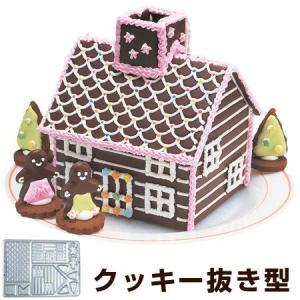 クッキー型 抜き型 ログハウス お菓子の家 スチール タイガークラウン ( クッキーカッター 製菓グッズ 抜型 家 ) interior-palette