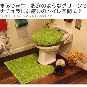 SHIBAFU トイレマット 60×60cm 芝生 ( トイレ用品 トイレタリー )|interior-palette|06