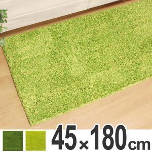 キッチンマット ロング SHIBAFU 45×180 芝生 ( 台所マット 滑り止め マット )|interior-palette