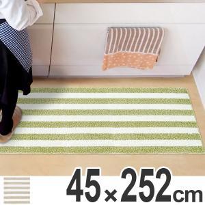 キッチンマット 252 洗える 滑り止め 洗えるインテリアマット チョイス 45×252 ( キッチン マット 252cm カーペット )|interior-palette