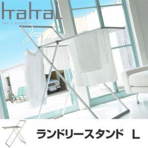 ランドリースタンド kakalu カカル Lサイズ 洗濯物干し アルミ製 軽量 折りたたみ ( 物干しスタンド 室内物干し キャスター付き )|interior-palette