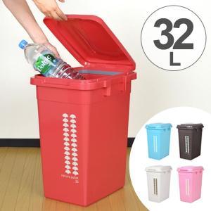 ゴミ箱 ジョイントペール 32L ( ごみ箱 分別 ダストボックス 45リットル ふた付き )|interior-palette