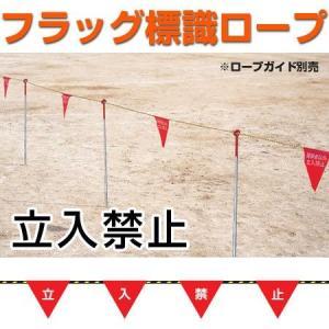 トラロープ 「立入禁止」 フラッグ標識付き 20m