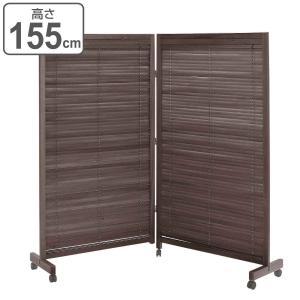 衝立 和風 ついたて 2連 すだれ調 天然木 キャスター付 ブラウン 高さ155cm ( 和風パーティション ついたて 間仕切り パーテーション )|interior-palette