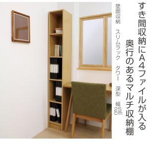 本棚 A4 ファイル収納 すき間収納 スリムラック タワー 深型 幅25cm ( 壁面収納 ラック 本棚 書棚 収納棚 A4サイズ )|interior-palette|02