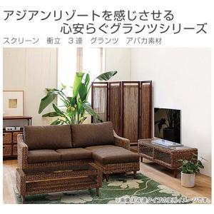 【48時間限定クーポン】スクリーン 衝立 3連 グランツ アバカ素材 ( アジアン家具 マニラ麻 )|interior-palette|06