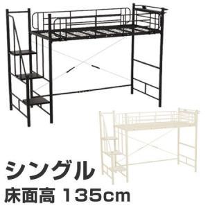 階段ロフトベッド シングル 宮付き コンセント付き ( ハイタイプ メッシュ )|interior-palette