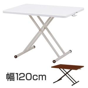 テーブル リフトテーブル 高さ調節 幅120cm ( リフティング デスク 机 つくえ 台 昇降式 高さ変更可能 リフティング式 ) interior-palette