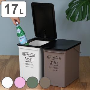 ゴミ箱 プッシュダスト アースピース 浅型 ふた付き 17L ( ごみ箱 17リットル プッシュ式 蓋つき スリム 角型 持ち手付き キッチン リビング )|interior-palette
