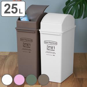 ゴミ箱 スイングダスト アースピース 深型 ふた付き 25L ( ごみ箱 25リットル スイング式 蓋つき スリム 角型 キッチン リビング )|interior-palette