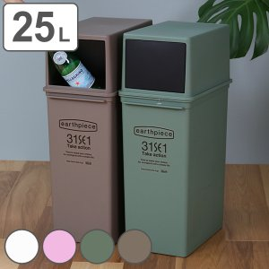 ゴミ箱 フロントオープンダスト アースピース 深型 ふた付き スタッキング 25L ( ごみ箱 25リットル フロントオープン 蓋つき スリム 角型 キッチン )|interior-palette
