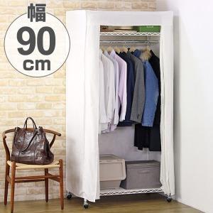 ハンガーラック カーテン付 クローゼットハンガー スチール製 幅91cm ( スチールラック 収納 壁面収納 衣類収納 )|interior-palette