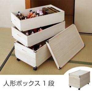 |特価|桐収納ケース 衣装・人形ボックス 1段 キャスター付き ( 収納ボックス 天然木製 )|interior-palette