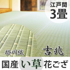 ござ い草 江戸間3畳 国産花ござ 吉兆 ( ラグ マット 茣蓙 )|interior-palette