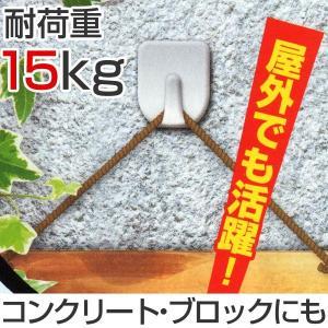 フック 強力接着剤フック コンクリート・ブロック対応 耐荷重15kg ( 接着剤 強力フック 屋外対応 ) interior-palette