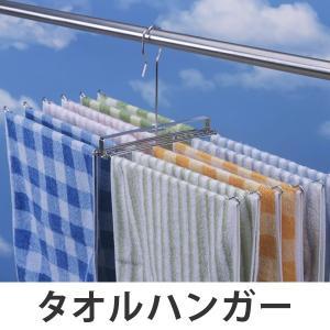 【今だけポイント5倍】洗濯ハンガー タオルハンガー NEW折りたたみ式タオルハンガー ( 物干しハンガー タオル 洗濯物干し )|interior-palette