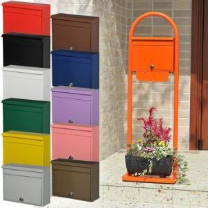 ●使用する場所に合わせて、12色から選べる郵便ポストです。●スタンドに設置できる「スタンド専用タイプ...