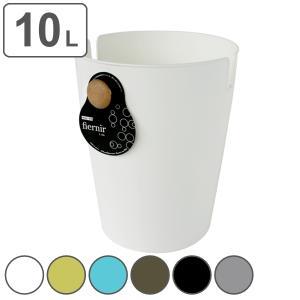 ゴミ箱 フェニール L 10L ( ごみ箱 ダストボックス ) interior-palette