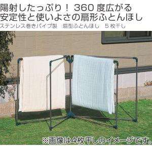 ステンレス巻きパイプ製 扇型ふとんほし 5枚干し ( 布団干し 折りたたみ 洗濯物干し ) interior-palette 02