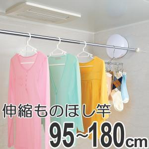 【ポイント最大26倍】物干し竿 きらきらポール 浴室用伸縮竿 0.95〜1.8m ( 浴室 伸縮 ステンレス )|interior-palette