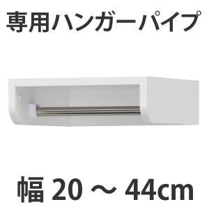 壁面収納 ポルターレクローク専用 連結ハンガー 幅20〜44cm オーダー ( ハンガーラック ハンガーパイプ 整理棚 クローゼット 突っ張り )|interior-palette