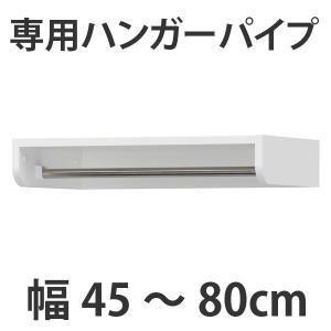 壁面収納 ポルターレクローク専用 連結ハンガー 幅45〜80cm オーダー ( ハンガーラック ハンガーパイプ 整理棚 クローゼット 突っ張り )|interior-palette