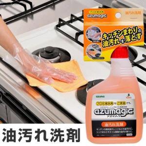 油汚れ洗剤 アズマジック アルカリ性 スプレータイプ 400ml