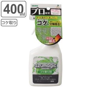 コケ取り剤 アズマジック スプレータイプ 400ml