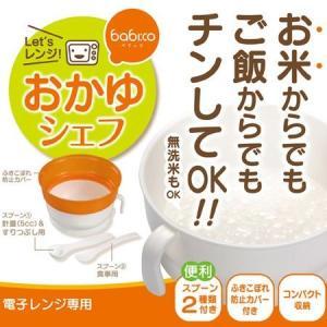 ●お粥を作る時に出る泡の「ふきこぼれ防止カバー」付き。●そのまま食器として使える「本体カップ」●底部...