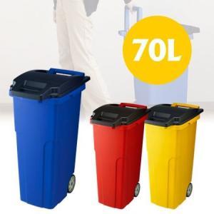 ゴミ箱 ごみ箱 分別ゴミ箱 キャスターペール 4輪 70L ( 分別 屋外 ダストボックス 大容量 )|interior-palette