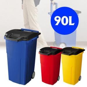 ゴミ箱 ごみ箱 分別ゴミ箱 キャスターペール 4輪 90L ( 分別 屋外 ダストボックス 大容量 )|interior-palette
