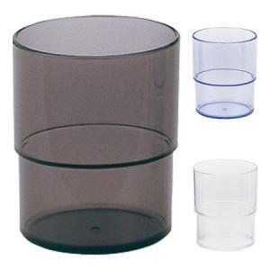 スタッキングコップ プラスチック製 食洗機対応 ( タンブラー カップ プラコップ )