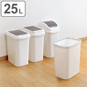 ゴミ箱 ダストボックス レコロ 本体 25L ( ごみ箱 くず入れ トラッシュボックス ) interior-palette