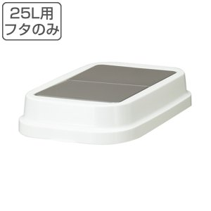 ふた ゴミ箱 レコロ本体25L専用 プッシュ蓋 ( 蓋 ダストボックス レコロ ) interior-palette