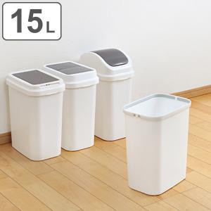 ゴミ箱 ダストボックス レコロ 本体 15L ( ごみ箱 リビング くず入れ ) interior-palette