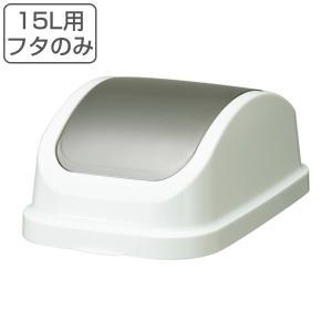 ふた ゴミ箱 レコロ本体15L専用 スイング蓋 ( 蓋 ダストボックス レコロ ) interior-palette