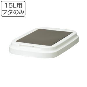 ふた ゴミ箱 レコロ本体15L専用 タッチ蓋 ( 蓋 ダストボックス レコロ ) interior-palette