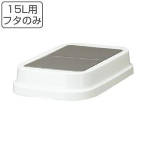ふた ゴミ箱 レコロ本体15L専用 プッシュ蓋 ( 蓋 ダストボックス レコロ ) interior-palette