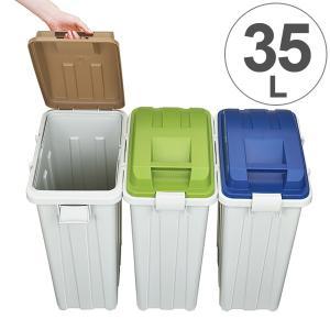 ゴミ箱 ふた付き 連結ハンドルペール 35L ( スリム 屋外 ダストボックス )|interior-palette