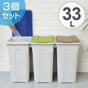 連結カラー分別ペール33(3個セット) ( ごみ箱 ダストボックス 分別 屋外 ふた付き )|interior-palette
